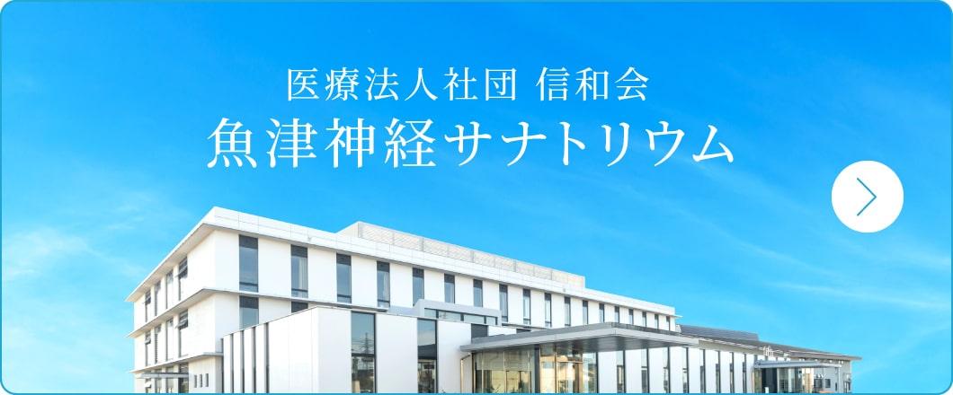 医療法人社団 信和会 魚津神経サナトリウム